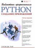 Python  создание  приложений.