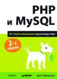 PHP & MySQL. The Missing Manual, 2nd Edition / PHP и MySQL. Исчерпывающее руководство ...