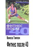 Фитнес после 40