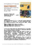 Обществознание. 10—11 кл. Школьный словарь-справочник