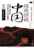 Talk about China in English: tourism 用英语说中国:旅游
