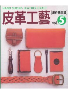 The Leather Craft Vol.5 Hand Sewing Leather Craft 皮革工藝Vol.5 皮件精品篇