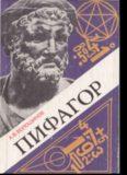 Пифагор  союз Истины, Добра и Красоты
