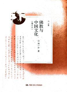 佛教与中国文化 (增订本) /Fo jiao yu Zhongguo wen hua