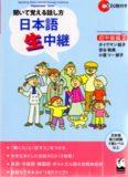 日本語生中継 : 聞いて覚える話し方. 初中級編 2 /Nihongo namachuukei : kiite oboeru hanashikata. shochū (2).