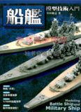 Modeling Battle Ship and Military Ship