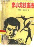 Bruce Lee's Fighting metod