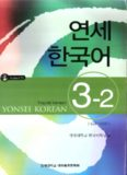 Yonsei Korean 3-2 (ENGLISH VERSION)