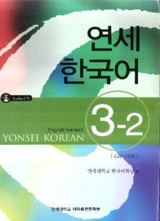 Yonsei Korean 3-2 (ENGLISH VERSION)