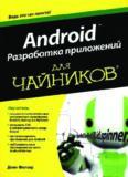 Android. Разработка приложений для чайников