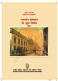 Page 1 कक्षा 12 के लिए इतिहास की पाठ्यपुस्तक भारतीय इतिहास के कुछ विषय