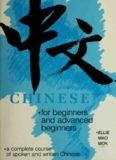 Chinese for Beginners and Advanced Beginners: A Complete Course of Spoken and Written Chinese