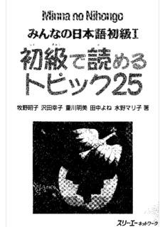 Minna No Nihongo PDF