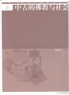中古的佛教与社会 /Zhong gu de Fo jiao yu she hui