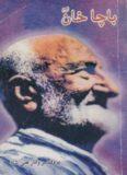 Bacha Khan (Khan Abdul Ghafar Khan) (Khudai Khidmatgar Movement Founder) Urdu
