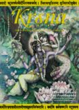 Krishna : The Supreme Personality of Godhead (Deluxe Edition)