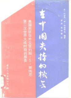 在中国失掉的机会 : 美国前驻华外交官約翰 S. 谢伟思第二次世界大战时期的报告 /Zai Zhongguo shi diao di ji hui : Meiguo qian zhu Hua wai jiao guan Yuehan S. Xieweisi di 2 ci shi jie da zhan shi qi de bao gao