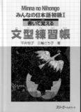 みんなの日本語. 初級. I, 書いて覚える文型練習帳 / Minna no Nihongo. Shokyū. I, Kaite oboeru bunkei renshūchō
