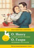 О. Генри - Любимые рассказы  O. Henry - 21 Best Short Stories