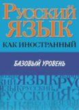 Русский как иностранный: базовый уровень
