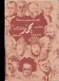 أعظم العظماء , أعظم محمد ..تأليف مايكل هارت . ترجمة : أنيس منصور