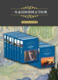 一生必读的外国文学经典(名家译本 套装35册)
