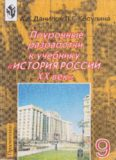 Поурочные разработки к учебнику История России. XX век. 9 класс