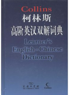 Collins Learner's English-Chinese Dictionary 柯林斯高阶英汉双解词典