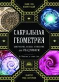 Сакральная геометрия, нумерология, музыка, космология, или Квадривиум от Пифагора до наших дней
