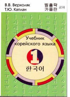 Учебник корейского языка