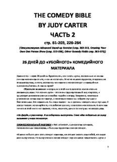 the comedy bible by judy carter часть 2