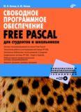 Free Pascal, Object Pascal