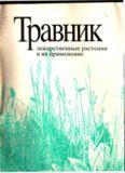 Травник. Лекарственные растения и их применение