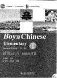 Boya Chinese. Elementary I (second edition)  博雅汉语·初级起步篇 I.