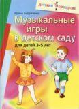 Музыкальные игры в детском саду для детей 3-5 лет
