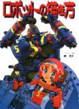 How to Draw Manga: Giant Robots