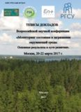Мониторинг состояния и загрязнения окружающей среды. Основные результаты и пути