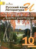 Русский язык и литература. Литература. 10 класс. Базовый уровень. Часть 2