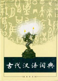 古代汉语词典 /Gu dai Han yu ci dian