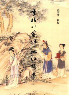重校八家评批红楼梦 /Chong jiao ba jia ping pi Hong lou meng