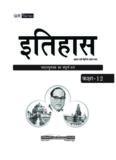 Sol. History-12-(1-18) - sarkari online job