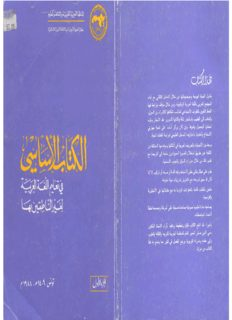 Al-Kitab al-asasi fi ta'lim al-lugha al-'arabiya li-ghayr al-natiqin biha. Volume 1