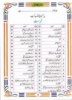 Tajweed Rules (Urdu Book ). pdf