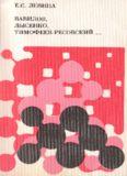 Вавилов, Лысенко, Тимофеев-Ресовский. Биология в СССР: история и историография