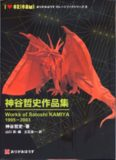 Works of Satoshi Kamiya 1995-2003 (Origami Book)