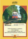 Наблюдение и оценка состояния окружающей среды на железнодорожном транспорте