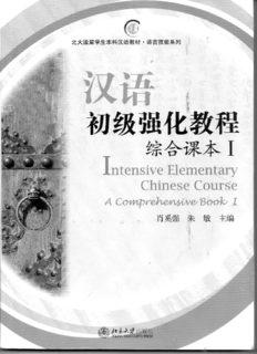 Intensive Elementary Chinese Course: A Comprehensive Book 1 汉语初级强化教程: 综合课本1 Интенсивный курс китайского языка: комплексный курс, Том 1