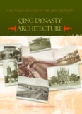 A Pictorial Record of the Qing Dynasty - Qing Dynasty Architecture