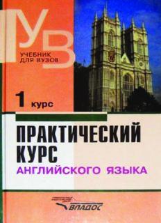 Практический курс английского языка 1 курс.