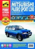 Mitsubishi Pajero Sport  Montero Sport  L200. Выпуск с 1996 по 2008 г. Руководство по эксплуатации, техническому обслужмванию и ремонту